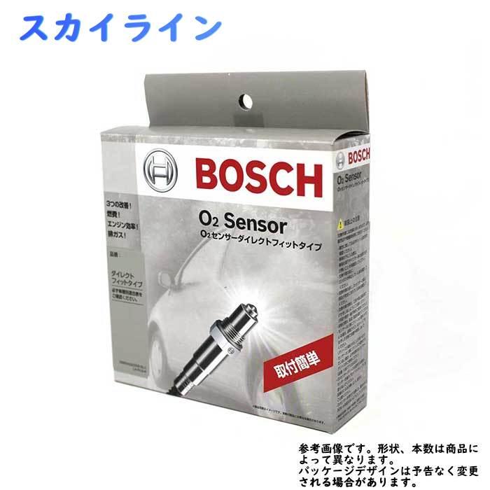 BOSCH ボッシュ O2センサ 日産 スカイライン リア用 DLS-47 酸素センサ ラムダセンサ 02センサ O2センサー O2センサ交換 O2センサ異常 オーツーセンサー チェックランプ点灯 226A0-ET000