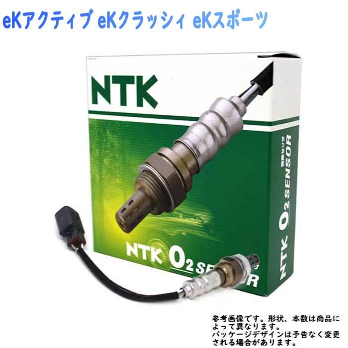 NTK O2センサ 三菱 eKアクティブ eKクラッシィ eKスポーツ eKワゴン EXマニ用 OZA609-EM2 NGK 日本特殊陶業 ジルコニア素子 酸素センサ ラムダセンサ MN122529 対応 O2センサー オーツーセンサー   車 車用品 カー用品 交換用 整備 自動車 部品