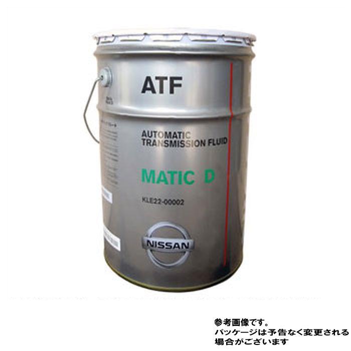 日産純正オートマチックフルード アトラス 型式SH4F23用 マチックフルードD KLE22-00002 20Lペール缶 1缶 | 純正 ATオイル ATフルード ATF オートマオイル オートマフルード オートマチックトランスミッションオイル ギアオイル オイル交換 ミッションオイル