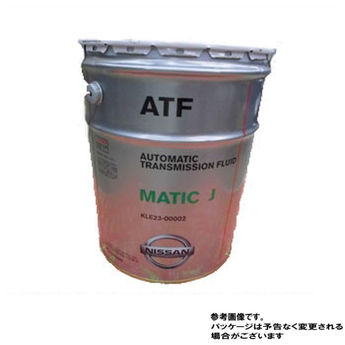 純正 ATF ミッションオイル 20リットル缶 日産 フェアレディZ Z33用 オートマチックフルード マチックフルードJ KLE23-00002 | 純正品 オイル 20L 純正オートマオイル