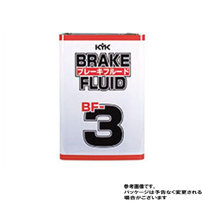 ブレーキフルードBF-3 18L 古河薬品工業 58-801 ケミカル用品 KYK