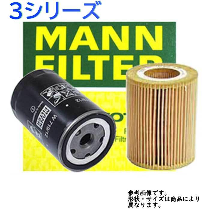 Engine Oil Filter Mann HU816ZKIT For BMW F10 F30 E89 E91 320i 528i 528i xDrive
