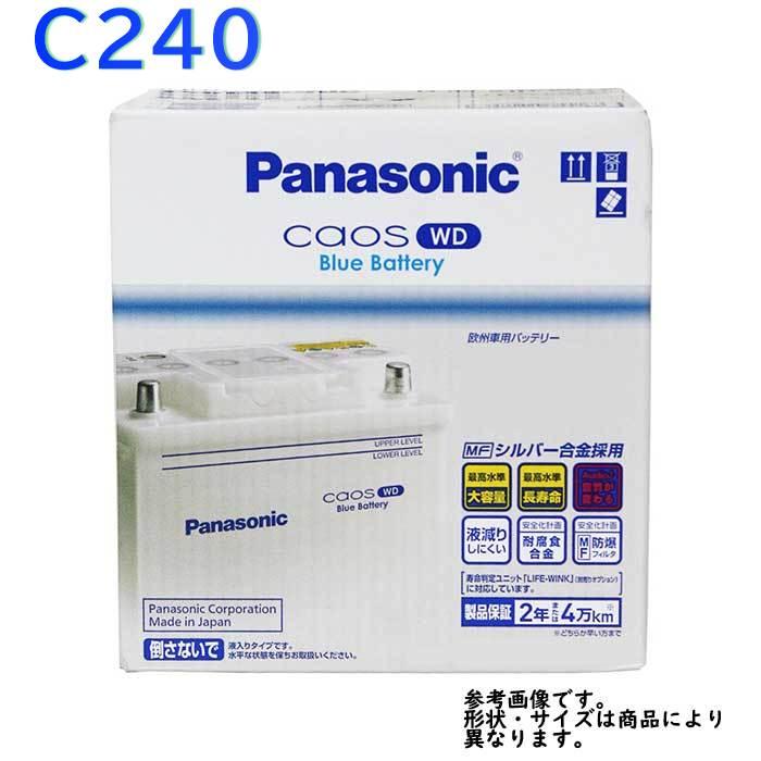 パナソニックバッテリー カオスWD メルセデスベンツ C240 型式GF-202088対応 N-75-28H/WD カーバッテリー | ブルーバッテリー インポートカー用バッテリー 輸入車用バッテリー 外車用バッテリー バッテリー交換 caos PANASONIC