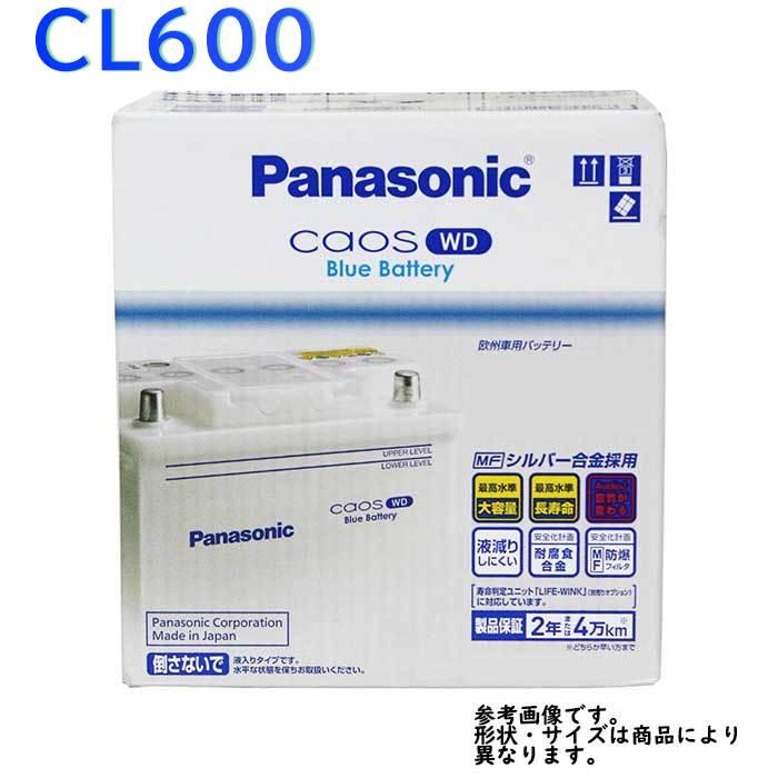 パナソニックバッテリー カオスWD メルセデスベンツ CL600 型式GF-215378対応 N-105-35H/WD カーバッテリー | ブルーバッテリー インポートカー用バッテリー 輸入車用バッテリー 外車用バッテリー バッテリー交換 caos PANASONIC