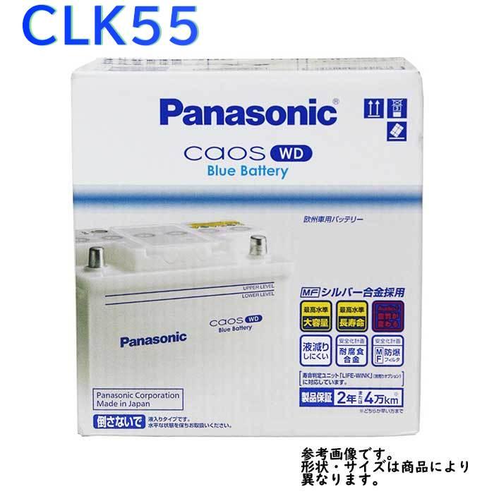 パナソニックバッテリー カオスWD メルセデスベンツ CLK55 AMG 型式GH-209376対応 N-105-35H/WD カーバッテリー | ブルーバッテリー インポートカー用バッテリー 輸入車用バッテリー 外車用バッテリー バッテリー交換 caos PANASONIC
