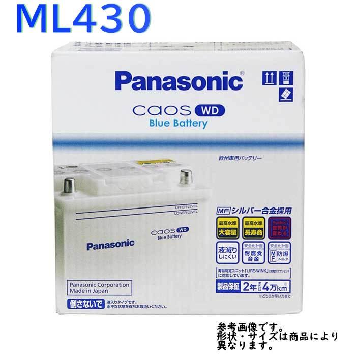 パナソニックバッテリー カオスWD メルセデスベンツ ML430 型式GF-163172対応 N-75-28H/WD カーバッテリー | ブルーバッテリー インポートカー用バッテリー 輸入車用バッテリー 外車用バッテリー バッテリー交換 caos PANASONIC