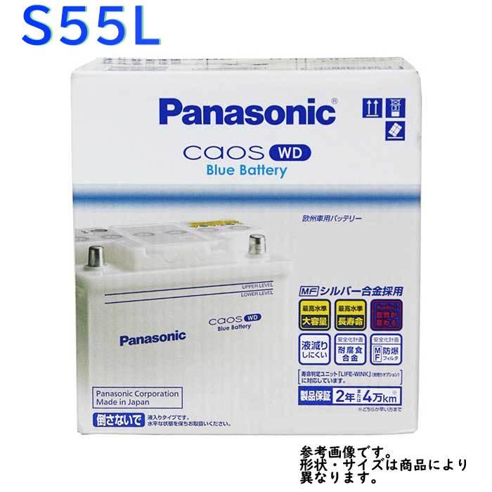 パナソニックバッテリー カオスWD メルセデスベンツ S55L AMG 型式GH-220174対応 N-105-35H/WD カーバッテリー   ブルーバッテリー インポートカー用バッテリー 輸入車用バッテリー 外車用バッテリー バッテリー交換 caos PANASONIC