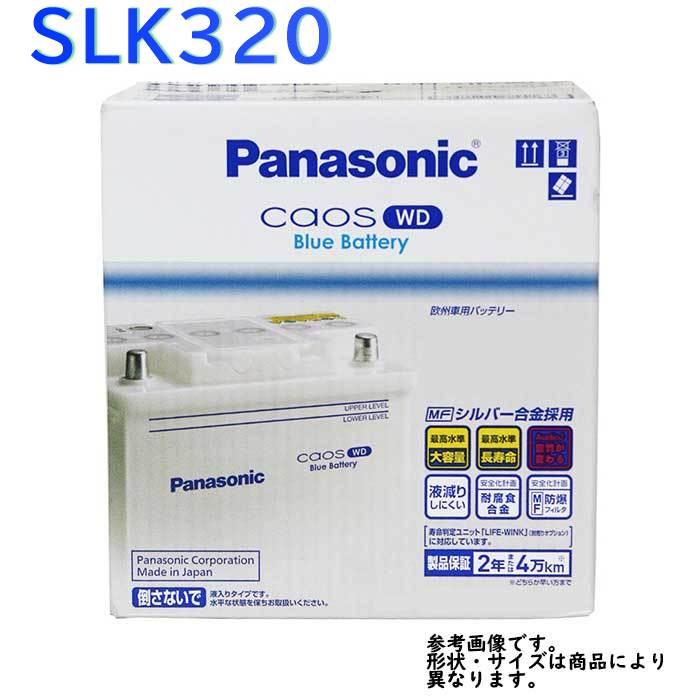 パナソニックバッテリー カオスWD メルセデスベンツ SLK320 型式GF-170465対応 N-66-25H/WD カーバッテリー | ブルーバッテリー インポートカー用バッテリー 輸入車用バッテリー 外車用バッテリー バッテリー交換 caos PANASONIC
