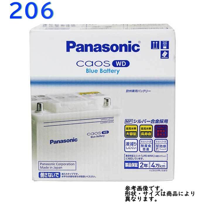 パナソニックバッテリー カオスWD プジョー 206 型式T16XS対応 N-66-25H/WD カーバッテリー   ブルーバッテリー インポートカー用バッテリー 輸入車用バッテリー 外車用バッテリー バッテリー交換 caos PANASONIC