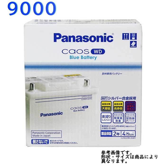 パナソニックバッテリー カオスWD サーブ 9000 型式CB234E対応 N-66-25H/WD カーバッテリー | ブルーバッテリー インポートカー用バッテリー 輸入車用バッテリー 外車用バッテリー バッテリー交換 caos PANASONIC