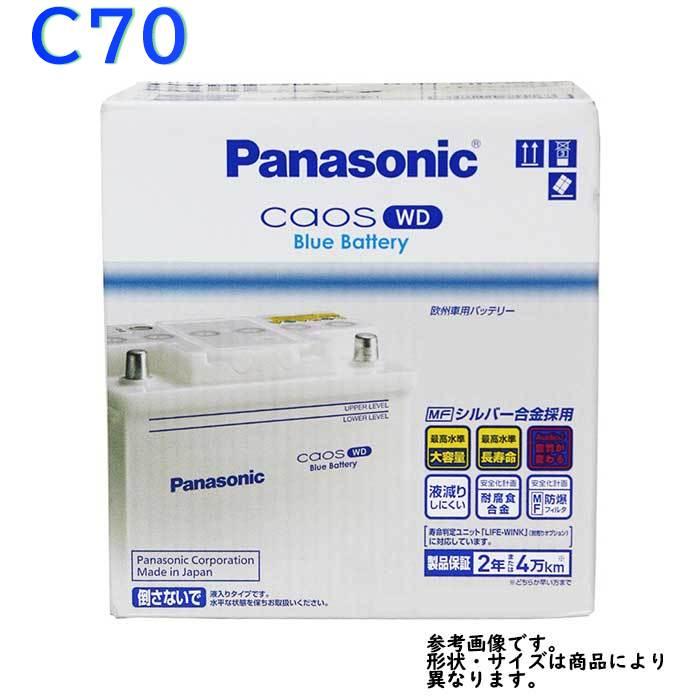 パナソニックバッテリー カオスWD ボルボ C70 型式MB5244対応 N-75-28H/WD カーバッテリー   ブルーバッテリー インポートカー用バッテリー 輸入車用バッテリー 外車用バッテリー バッテリー交換 caos PANASONIC