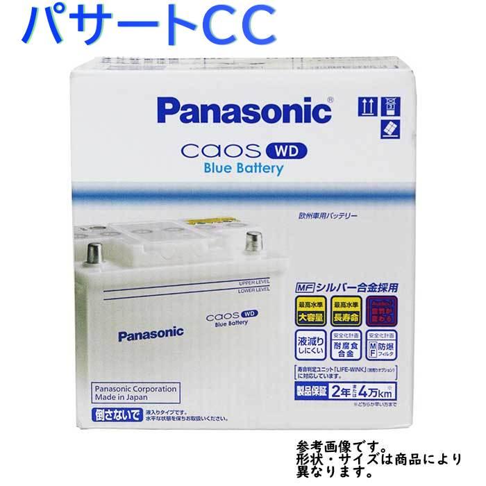パナソニックバッテリー カオスWD フォルクスワーゲン パサートCC 型式ABA-3CBWSC対応 N-66-25H/WD カーバッテリー | ブルーバッテリー インポートカー用バッテリー 輸入車用バッテリー 外車用バッテリー バッテリー交換 caos PANASONIC