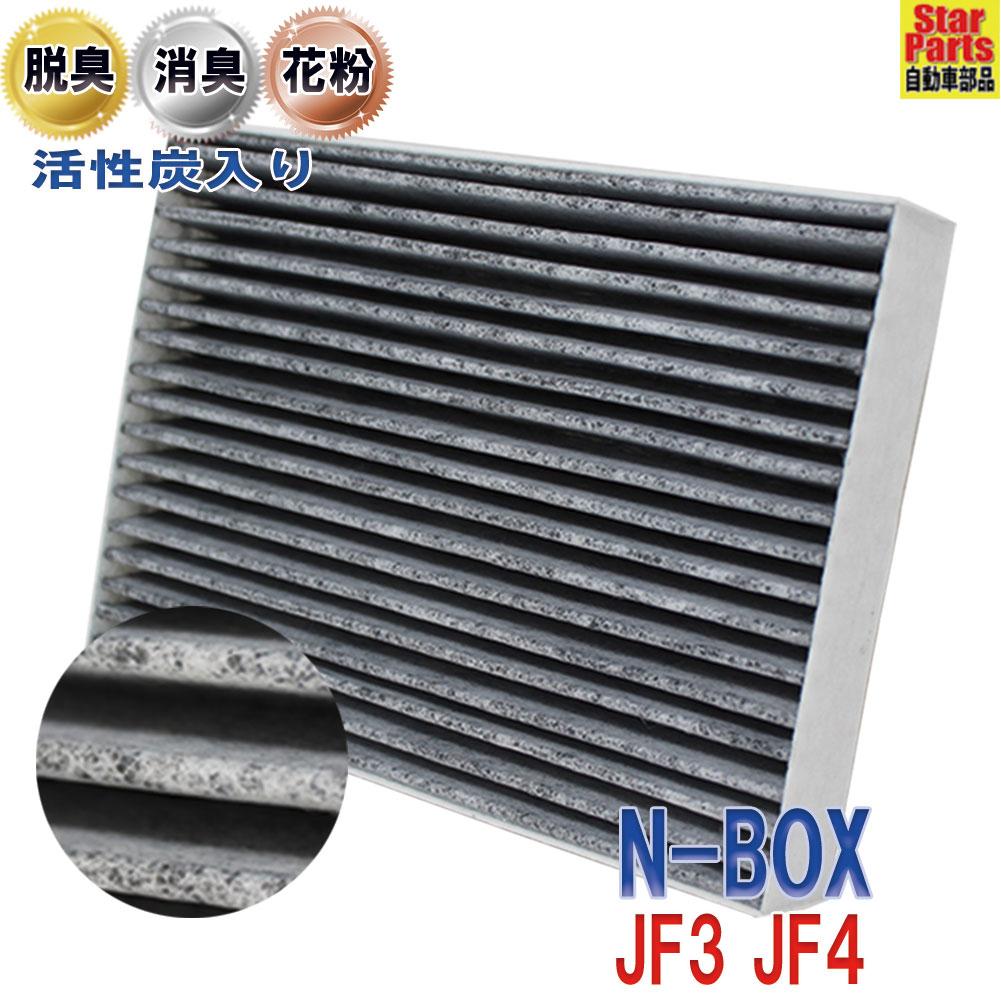 N-BOX JF3 JF4 用 活性炭 PM2.5対応 エアコンクリーンフィルター エアコンフィルター 車 車用 SCF-5018A ホンダ PB カーエアコン 80292-TTA-941 フィルター 活性炭入 新作通販 送料無料 即納 HONDA あす楽 クリーンフィルター 価格 エアコンフィルタ エアコン カーエアコンフィルター エレメント