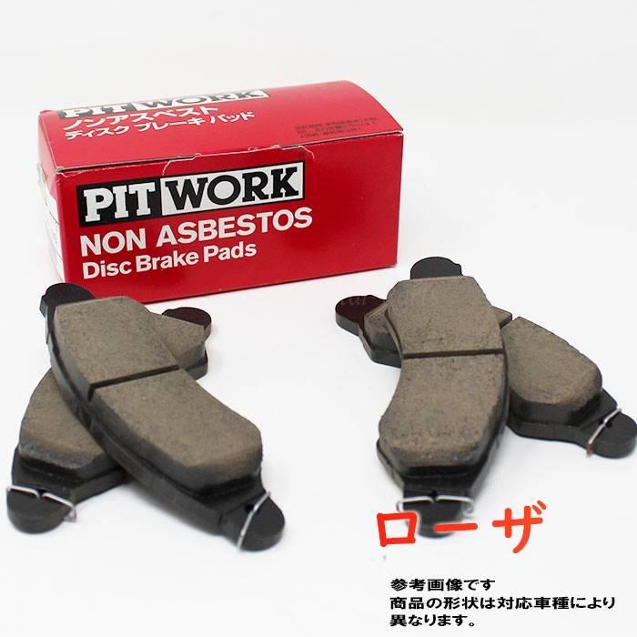 Star-Parts通販はフロント用ディスクパッド ブレーキパッド 三菱 ローザ BE632E用 ピットワーク AY040-MT015 フロント用 PITWORK pad 交換 ディスクパッド ディスクブレーキ ブレーキ 整備 フロントブレーキパッド 車用 (訳ありセール 格安) 相当 期間限定の激安セール ディスクブレーキパッド MC862939 ブレーキパット フロントブレーキ