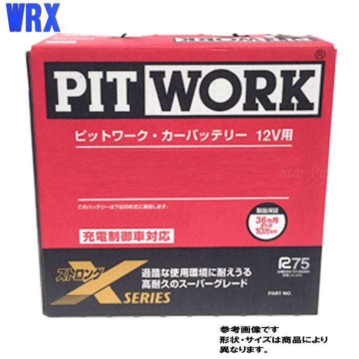 ピットワーク バッテリー スバル WRX 型式CBA-GVF H24/07~対応 AYBXL-95D23 ストロングXシリーズ 充電制御車対応   送料無料(一部地域を除く) PITWORK メンテナンスフリー 国産車用 カーバッテリー メンテナンス 整備 カー用品 交換用 車のバッテリー 修理 車