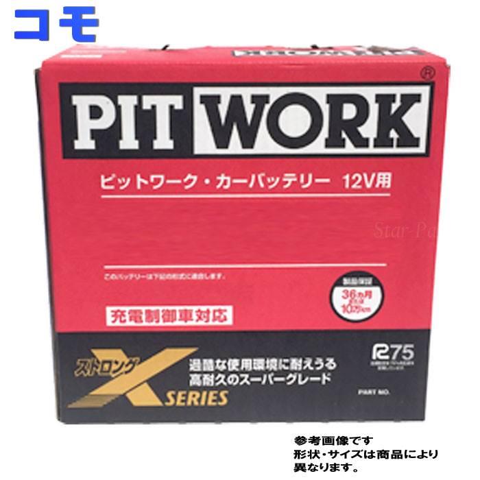 ピットワーク バッテリー いすず コモ 型式KG-JVWE25 H13/05~対応 AYBXR-25D31-01 ストロングXシリーズ 充電制御車対応   送料無料(一部地域を除く) PITWORK メンテナンスフリー 国産車用 カーバッテリー メンテナンス 整備 カー用品 交換用 車のバッテリー 修理 車