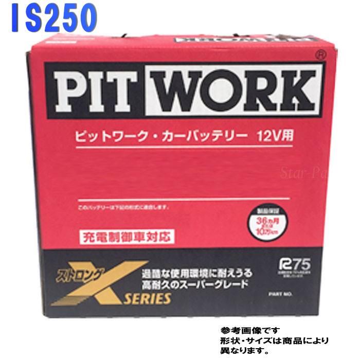 ピットワーク バッテリー レクサス IS250 型式DBA-GSE20 H17/07~対応 AYBXL-95D23 ストロングXシリーズ 充電制御車対応 | 送料無料(一部地域を除く) PITWORK メンテナンスフリー 国産車用 カーバッテリー メンテナンス 整備 カー用品 交換用 車のバッテリー 修理 車