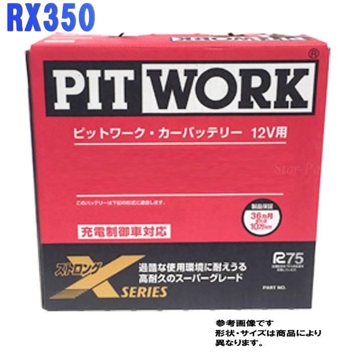 ピットワーク バッテリー レクサス RX350 型式DBA-GGL10W H21/01~対応 AYBXL-20D26 ストロングXシリーズ 充電制御車対応   送料無料(一部地域を除く) PITWORK メンテナンスフリー 国産車用 カーバッテリー メンテナンス 整備 カー用品 交換用 車のバッテリー 修理 車