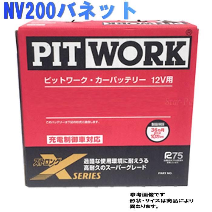 ピットワーク バッテリー 日産 NV200バネット 型式DBF-VM20 H22/12~対応 AYBXL-70B24 ストロングXシリーズ 充電制御車対応 | 送料無料(一部地域を除く) PITWORK メンテナンスフリー 国産車用 カーバッテリー メンテナンス 整備 カー用品 交換用 車のバッテリー 修理 車