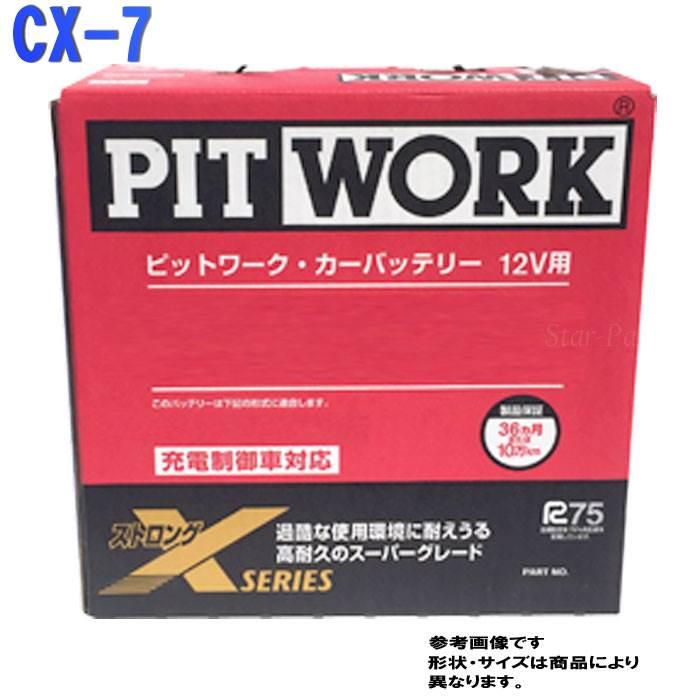 ピットワーク バッテリー マツダ CX-7 型式CBA-ER3P H18/12~対応 AYBXL-20D26 ストロングXシリーズ 充電制御車対応 | 送料無料(一部地域を除く) PITWORK メンテナンスフリー 国産車用 カーバッテリー メンテナンス 整備 カー用品 交換用 車のバッテリー 修理 車
