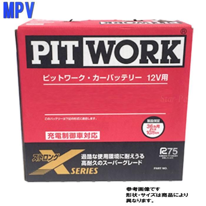 ピットワーク バッテリー マツダ MPV 型式GF-LWEW H11/05~対応 AYBXL-95D23 ストロングXシリーズ 充電制御車対応   送料無料(一部地域を除く) PITWORK メンテナンスフリー 国産車用 カーバッテリー メンテナンス 整備 カー用品 交換用 車のバッテリー 修理 車