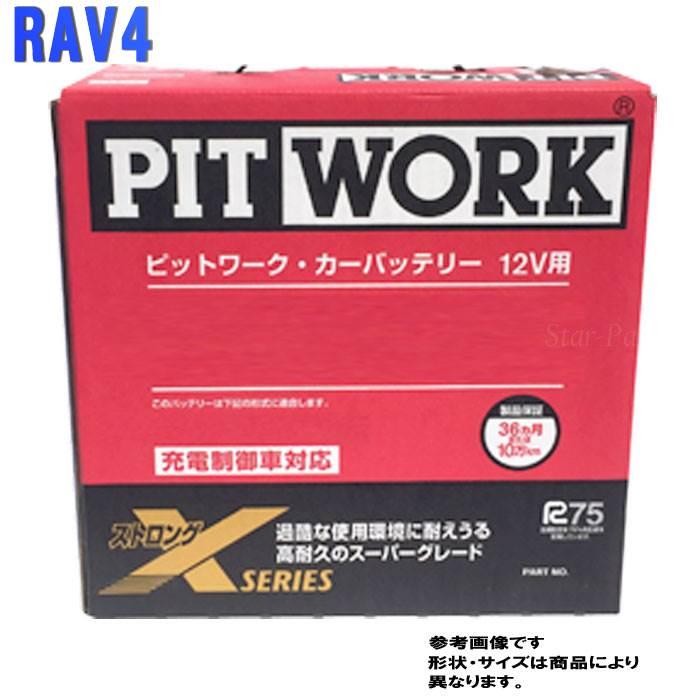 ピットワーク バッテリー トヨタ RAV4 型式DBA-ACA31W H17/11~対応 AYBXL-95D23 ストロングXシリーズ 充電制御車対応 | 送料無料(一部地域を除く) PITWORK メンテナンスフリー 国産車用 カーバッテリー メンテナンス 整備 カー用品 交換用 車のバッテリー 修理 車