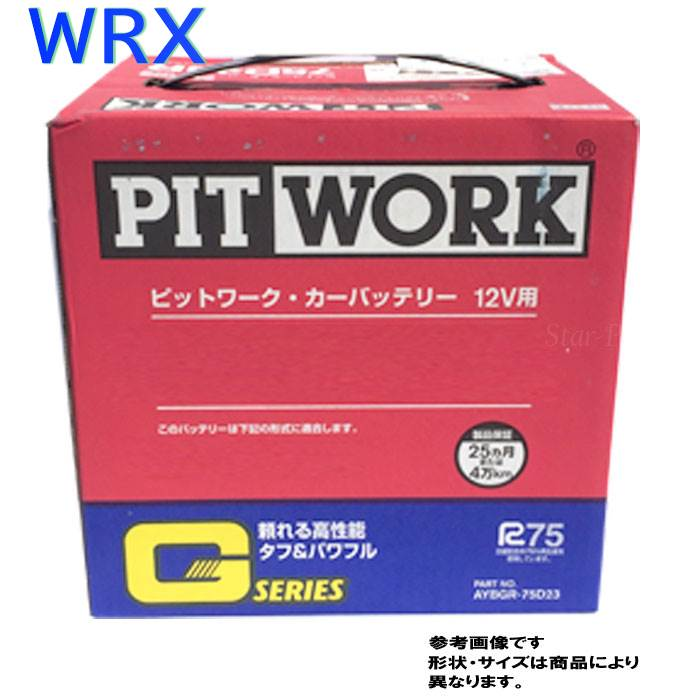 ピットワーク バッテリー スバル WRX 型式CBA-GVF H26/08?対応 AYBGL-55D23 Gシリーズ スタンダードモデル | 送料無料(一部地域を除く) PITWORK メンテナンスフリー 国産車用 カーバッテリー メンテナンス 整備 自動車用品 カー用品 交換用