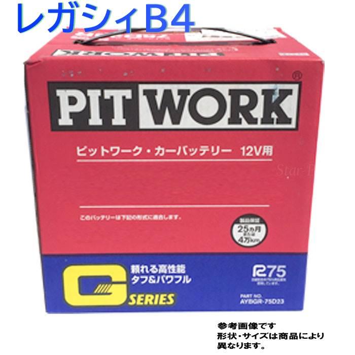 ピットワーク バッテリー スバル レガシィB4 型式DBA-BMM H24/05?対応 AYBGR-75D23 Gシリーズ スタンダードモデル | 送料無料(一部地域を除く) PITWORK メンテナンスフリー 国産車用 カーバッテリー メンテナンス 整備 自動車用品 カー用品 交換用
