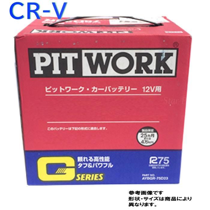エントリーでP10倍 ピットワーク バッテリー ホンダ CR-V 型式DBA-RM1 H23/11?対応 AYBGL-55B24 Gシリーズ スタンダードモデル | 送料無料(一部地域を除く) PITWORK メンテナンスフリー 国産車用 カーバッテリー メンテナンス 整備 自動車用品 カー用品 交換用