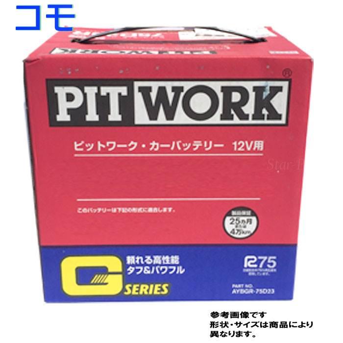 ピットワーク バッテリー いすず コモ 型式TA-JQGE25 H13/12?対応 AYBGR-55D23 Gシリーズ スタンダードモデル | 送料無料(一部地域を除く) PITWORK メンテナンスフリー 国産車用 カーバッテリー メンテナンス 整備 自動車用品 カー用品 交換用