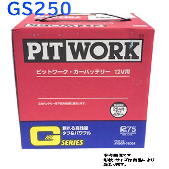 ピットワーク バッテリー レクサス GS250 型式DBA-GRL11 H24/01?対応 AYBGL-80D26 Gシリーズ スタンダードモデル | 送料無料(一部地域を除く) PITWORK メンテナンスフリー 国産車用 カーバッテリー メンテナンス 整備 自動車用品 カー用品 交換用