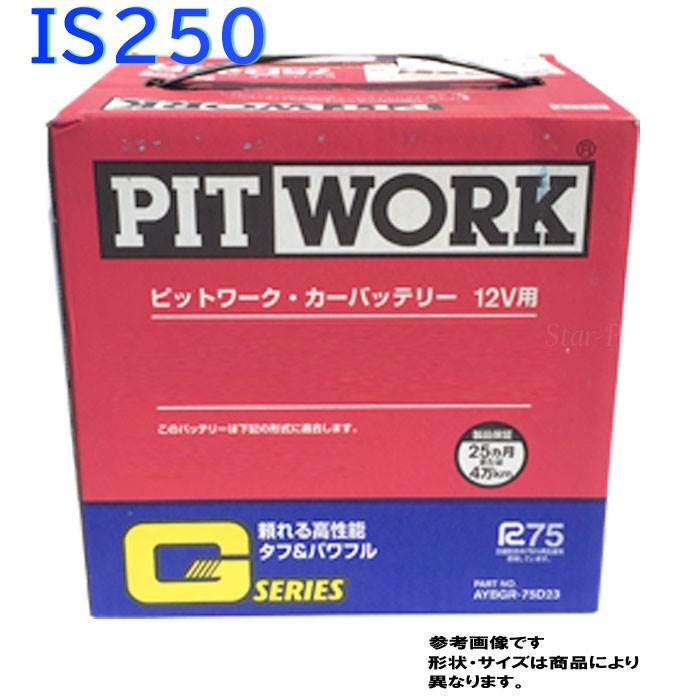 ピットワーク バッテリー レクサス IS250 型式DBA-GSE25 H17/07?対応 AYBGL-55D23 Gシリーズ スタンダードモデル   送料無料(一部地域を除く) PITWORK メンテナンスフリー 国産車用 カーバッテリー メンテナンス 整備 自動車用品 カー用品 交換用
