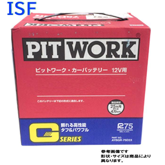 ピットワーク バッテリー レクサス ISF 型式DBA-USE20 H19/10?対応 AYBGL-80D26 Gシリーズ スタンダードモデル | 送料無料(一部地域を除く) PITWORK メンテナンスフリー 国産車用 カーバッテリー メンテナンス 整備 自動車用品 カー用品 交換用