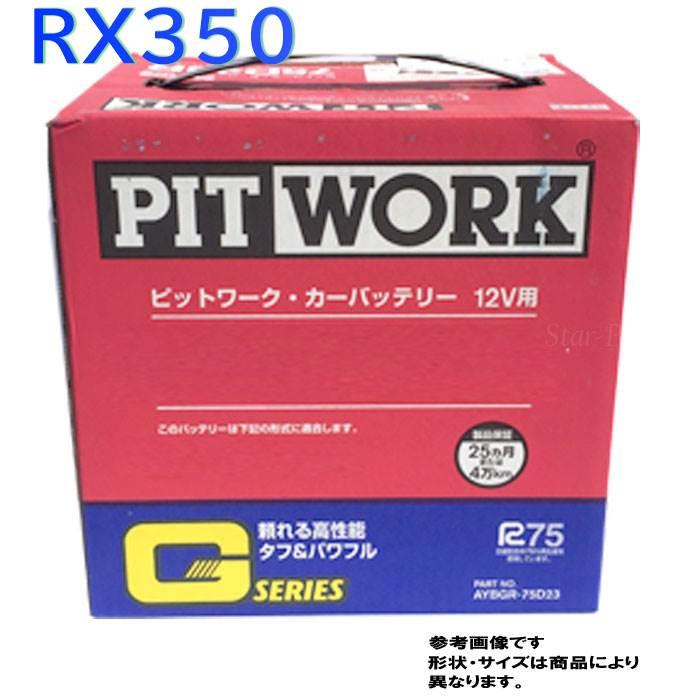 ピットワーク バッテリー レクサス RX350 型式DBA-GGL15W H21/01?対応 AYBGL-80D26 Gシリーズ スタンダードモデル | 送料無料(一部地域を除く) PITWORK メンテナンスフリー 国産車用 カーバッテリー メンテナンス 整備 自動車用品 カー用品 交換用