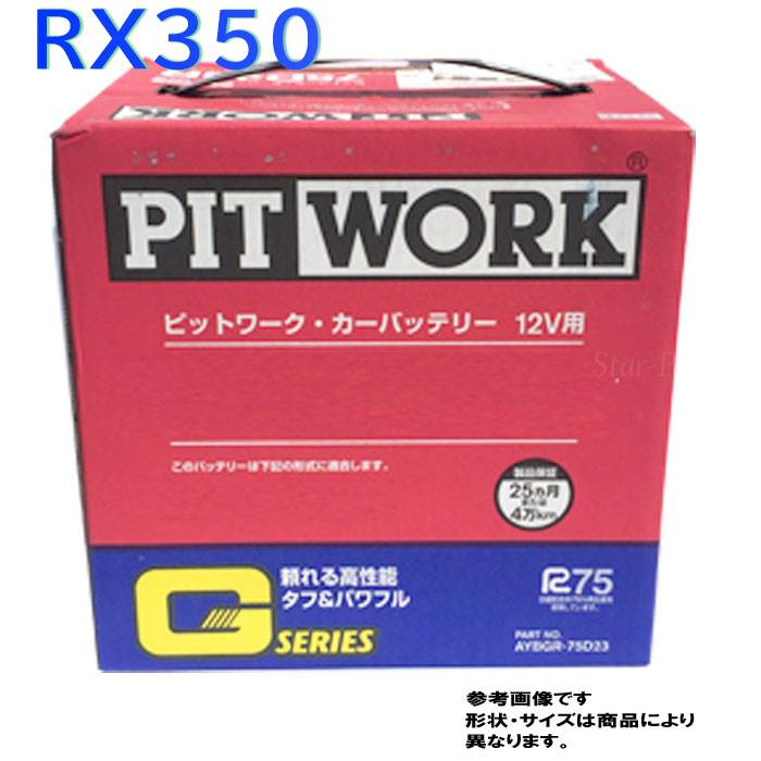 ピットワーク バッテリー レクサス RX350 型式DBA-GGL16W H21/01?対応 AYBGL-80D26 Gシリーズ スタンダードモデル | 送料無料(一部地域を除く) PITWORK メンテナンスフリー 国産車用 カーバッテリー メンテナンス 整備 自動車用品 カー用品 交換用