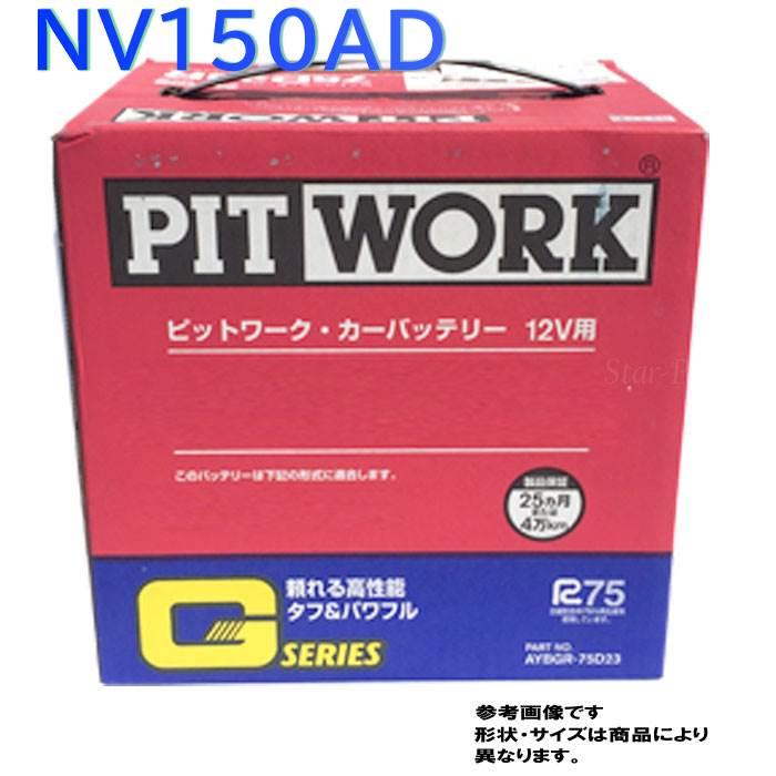 ピットワーク バッテリー 日産 NV150AD 型式DBF-VZNY12 H28/12?対応 AYBGL-55B24 Gシリーズ スタンダードモデル | 送料無料(一部地域を除く) PITWORK メンテナンスフリー 国産車用 カーバッテリー メンテナンス 整備 自動車用品 カー用品 交換用