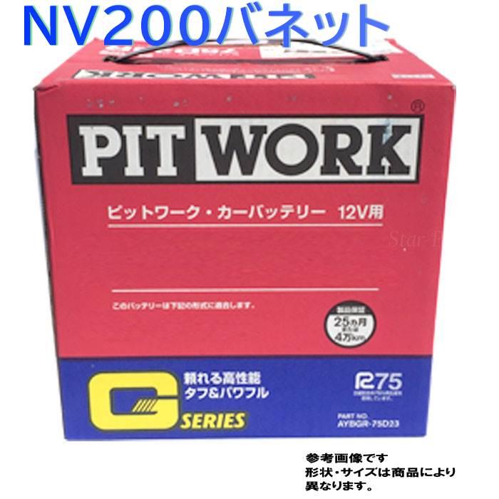 ピットワーク バッテリー 日産 NV200バネット 型式DBA-M20 H22/11?対応 AYBGL-55B24 Gシリーズ スタンダードモデル | 送料無料(一部地域を除く) PITWORK メンテナンスフリー 国産車用 カーバッテリー メンテナンス 整備 自動車用品 カー用品 交換用