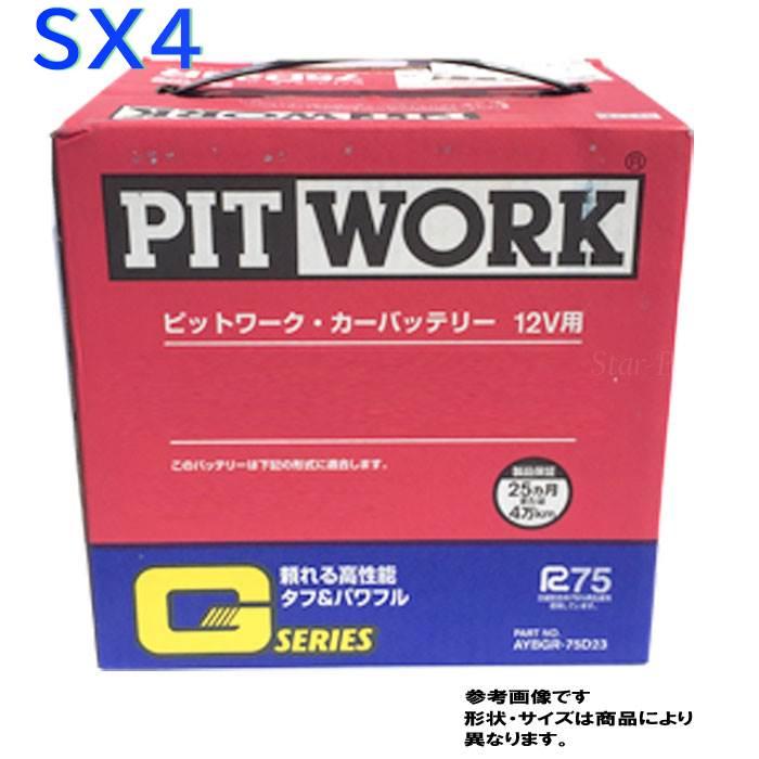 ピットワーク バッテリー スズキ SX4 型式CBA-YB41S H18/07?対応 AYBGR-55B24 Gシリーズ スタンダードモデル | 送料無料(一部地域を除く) PITWORK メンテナンスフリー 国産車用 カーバッテリー メンテナンス 整備 自動車用品 カー用品 交換用