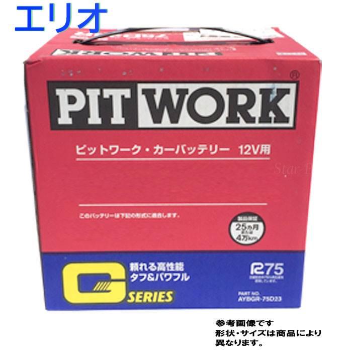 エントリーでP10倍 ピットワーク バッテリー スズキ エリオ 型式ABA-RD51S H16/07?対応 AYBGL-55B24 Gシリーズ スタンダードモデル | 送料無料(一部地域を除く) PITWORK メンテナンスフリー 国産車用 カーバッテリー メンテナンス 整備 自動車用品 カー用品 交換用