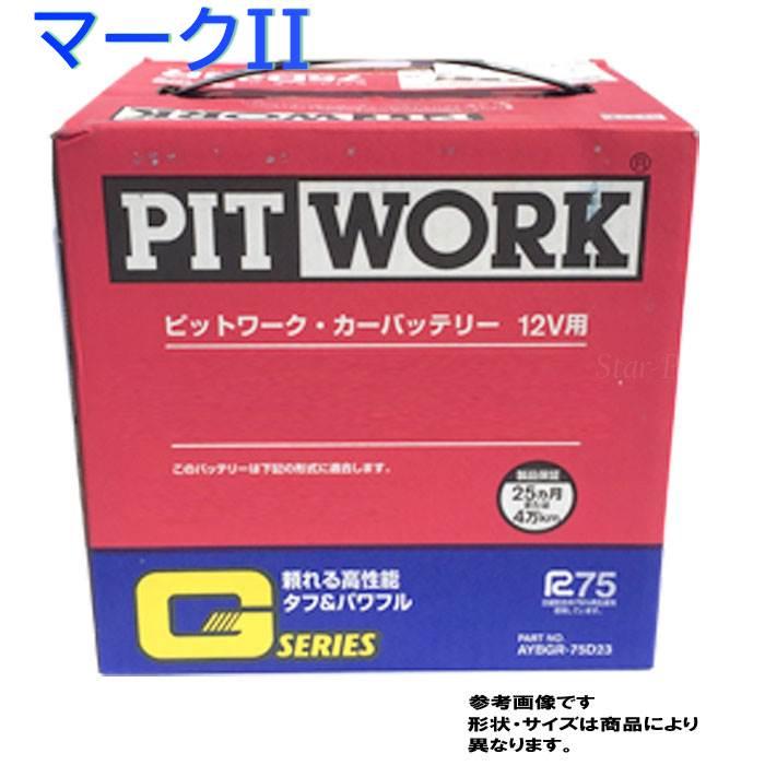 ピットワーク バッテリー トヨタ マークII 型式GH-JZX110 H12/10?対応 AYBGR-55D23 Gシリーズ スタンダードモデル | 送料無料(一部地域を除く) PITWORK メンテナンスフリー 国産車用 カーバッテリー メンテナンス 整備 自動車用品 カー用品 交換用