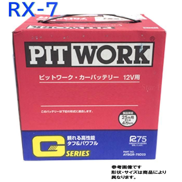 ピットワーク バッテリー マツダ RX-7 型式GF-FD3S H11/07?対応 AYBGL-55D23 Gシリーズ スタンダードモデル | 送料無料(一部地域を除く) PITWORK メンテナンスフリー 国産車用 カーバッテリー メンテナンス 整備 自動車用品 カー用品 交換用