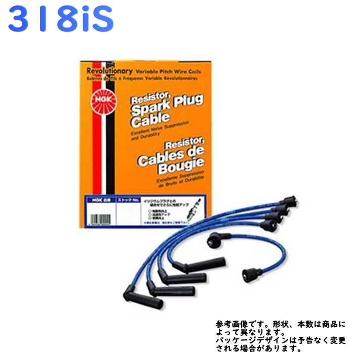 NGK プラグコードセット BMW 318iS 型式 BE19 エンジン194S用 日本特殊陶業 RC-BWX02 | エヌジーケー プラグコード 4輪車用 車用 ハイテンションコード