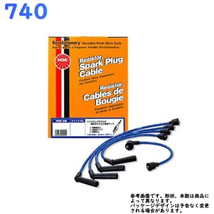 NGK プラグコードセット ボルボ 740 型式 7B230 7B230W エンジンB230用 日本特殊陶業 RC-XX106   エヌジーケー プラグコード 4輪車用 車用 ハイテンションコード
