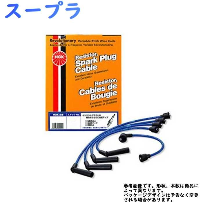 NGK プラグコードセット トヨタ スープラ 型式 GA70 GA70H エンジン1G-GTEU用 日本特殊陶業 RC-TX134 | エヌジーケー プラグコード 4輪車用 車用 ハイテンションコード