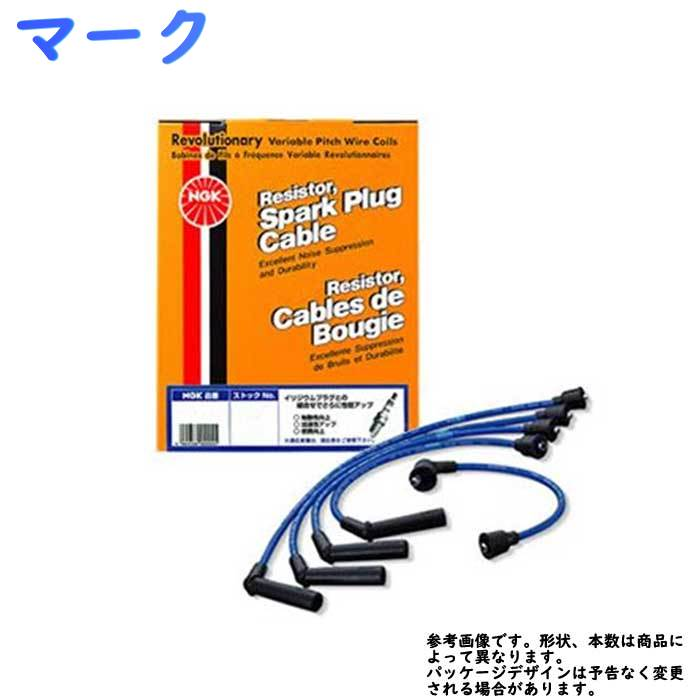 NGK プラグコードセット トヨタ マーク 型式 GX71 エンジン1G-GTEU用 日本特殊陶業 RC-TX134 | エヌジーケー プラグコード 4輪車用 車用 ハイテンションコード