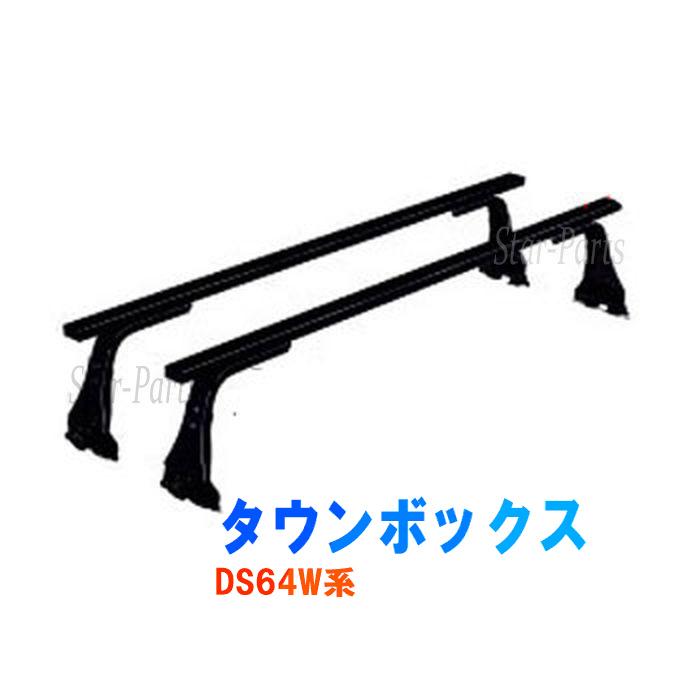 【送料無料】 ロッキー ルーフキャリア SGRシリーズ 三菱 タウンボックス DS64W系標準ルーフ用 SGR-10 | ルーフラック 横山製作所 ロッキープラス