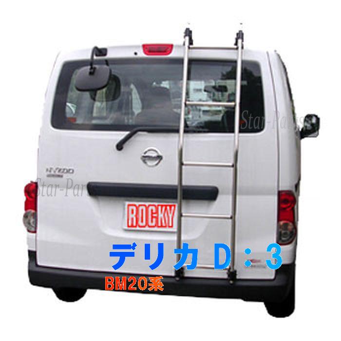 【送料無料】 ロッキー 1BOXバン用はしご SLシリーズ 三菱 デリカ D:3 BM20系ワゴン用 SL-33 | ルーフラック 横山製作所 ロッキープラス