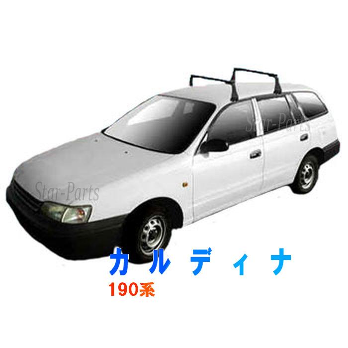 【送料無料】 ロッキー ルーフキャリア SGRシリーズ トヨタ カルディナ 190系バン用 SGR-01 | ルーフラック 横山製作所 ロッキープラス