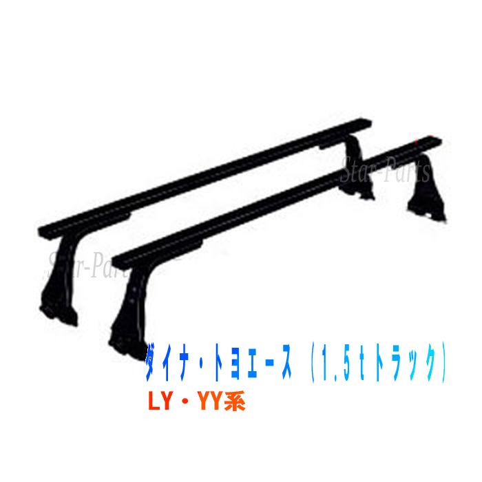 【送料無料】 ロッキー ルーフキャリア SGRシリーズ トヨタ ダイナ・トヨエース (1.5tトラック) LY・YY系標準wキャブ用 SGR-11 | ルーフラック 横山製作所 ロッキープラス