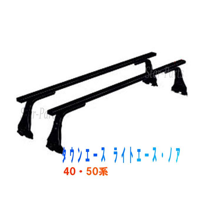 【送料無料】 ロッキー ルーフキャリア SGRシリーズ トヨタ タウンエース ライトエース・ノア 40・50系ワゴン (標準ルーフ)用 SGR-03 | ルーフラック 横山製作所 ロッキープラス
